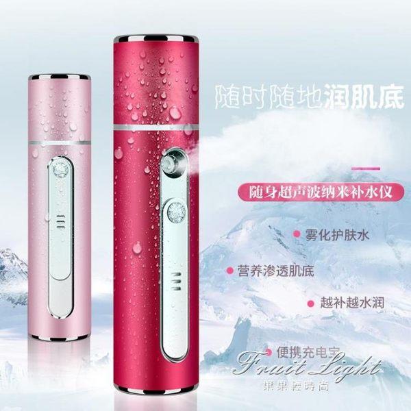 迷你納米噴霧補水儀神器冷噴噴霧器蒸臉器美容儀補水便攜式美容儀【果果精品】