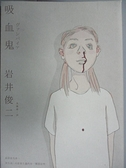 【書寶二手書T2/翻譯小說_GEE】吸血鬼_岩井俊二,  黃薇嬪