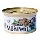Mon Petit 貓倍麗 香烤鮮鮪拌巧達起司主食罐 85公克 X 24入