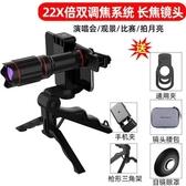 22倍手機長焦望遠鏡頭 手機通用鏡頭 望遠鏡 攝影鏡頭 演唱會風景拍照手機外接