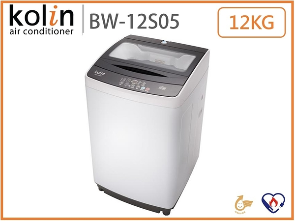 ↙0利率↙Kolin 歌林 12公斤 FUZZY全自動智慧控制 定頻單槽洗衣機 BW-12S05【南霸天電器百貨】