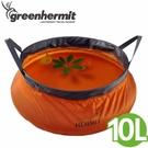 【蜂鳥 greenhermit超輕折疊水盆 橘10L】 OD6005/折疊水桶/水桶/露營