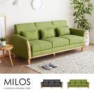 沙發 三人 布沙發 Milos 米洛斯北...