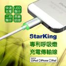 StarKing iPhone5/6/7/8/XR/XS 專利 LED發光線 1.2M充電傳輸線 (SK-1012L)