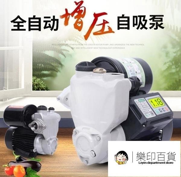 抽水機 家用全自動靜音自吸泵冷熱水增壓泵自來水管道泵加壓抽水機吸水泵 樂印百貨