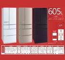 《長宏》MITSUBISHI三菱六門冰箱605L【MR-JX61C】能效第1級!觸控式面板.日本製