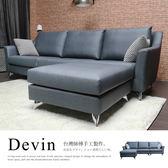 Devin得文耐抓布紋皮質現代風L型沙發(三人+腳凳)(CCW/B1三人+凳沙發訂色款)【DD House】