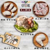 【冷凍免運直送】放山雞A組-雞切塊、三節翅、母雞、雞腿(全腿)、(切塊) -02