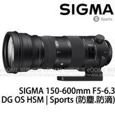 SIGMA 150-600mm F5-6.3 DG OS HSM Sports (24期0利率 免運 恆伸公司貨三年保固) 150-600mm Sport  防手震鏡頭