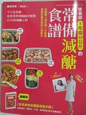【書寶二手書T5/養生_J3G】營養師1年瘦20公斤的常備減醣食譜_麻生憐未