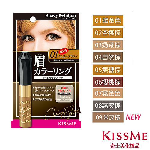 Kiss Me 奇士美 Heavy Rotation 眉彩膏 8g【BG Shop】多款可選