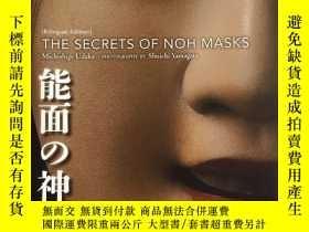 二手書博民逛書店能面的祕密罕見The secrets of noh masksY