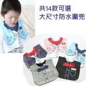 童裝 現貨 三層防水大尺寸造型口水巾/圍兜兜/吃飯衣-14款可挑【AA135】