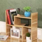 簡約小書架書櫃組合桌上置物架學生宿舍辦公桌桌面收納架簡易兒童 igo 『米菲良品』