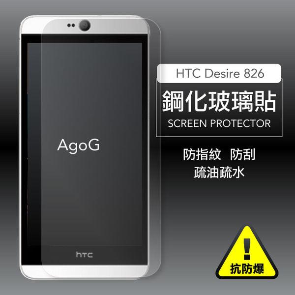保護貼 玻璃貼 抗防爆 鋼化玻璃膜 HTC Desire826 螢幕保護貼 D826y