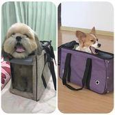 寵物包全封閉狗狗貓咪背包外出旅行箱包泰迪比熊包夏季透氣包【販衣小築】