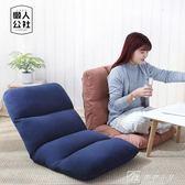 懶人沙發榻榻米單人宿舍床上電腦椅可折疊日式簡約靠背椅 YXS 娜娜小屋