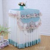 歐式蕾絲洗衣機罩防塵套滾筒全自動萬能蓋巾布藝豪華洗衣機防曬套『小宅妮時尚』