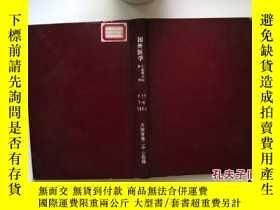 二手書博民逛書店國外醫學罕見心血管疾病分冊 1990第17卷(第1—6期)合訂本