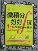 【書寶二手書T8/科學_QGZ】微積分好好玩 1 小時學會微分和積分_(火田)村洋太郎