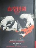 【書寶二手書T9/一般小說_KFX】血型拼圖_莊靖, 麥可 / 康納利