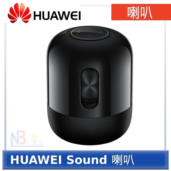 【6月限時促,加送時尚禮盒】HUAWEI Sound 喇叭