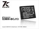 KAMERA 佳美能 P牌 DMW-BCJ13 DMWBCJ13 副廠鋰電池 DMC-LX5 / D-LUX5 / LX7 薪創