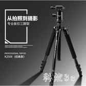 鋁合金三腳架 可裝短中軸相機三角架 三角置物反折收納扳扣三角架 js7560『科炫3C』
