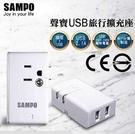 免運費 SAMPO聲寶雙USB旅行擴充座 EP-U161MU2