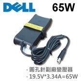 DELL 高品質 65W 圓孔針 變壓器 XD802 Y6637 YD703 YR733 P25F P26F inspiron11(3135 3137 3138) 1150