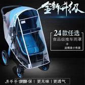 食品級通用型嬰兒推車防雨罩防風罩童車傘車雨衣罩御寒保暖遮雨罩消費滿一千現折一百