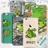 旅行青蛙手機殼 旅行青蛙周邊旅???蘋果IphoneX OPPOR11 VIVO