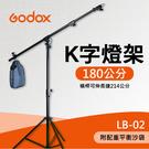 【K架】1.8米 K字 燈架 神牛 Godox 頂燈 吊臂 懸臂 搖臂 橫稈 支架 LA-LB-02 配重袋 180cm