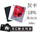 【EC數位】 標準測光用 灰板 專業攝影 白平衡校正18% 灰卡 黑卡 白卡 三合一 大尺寸 &