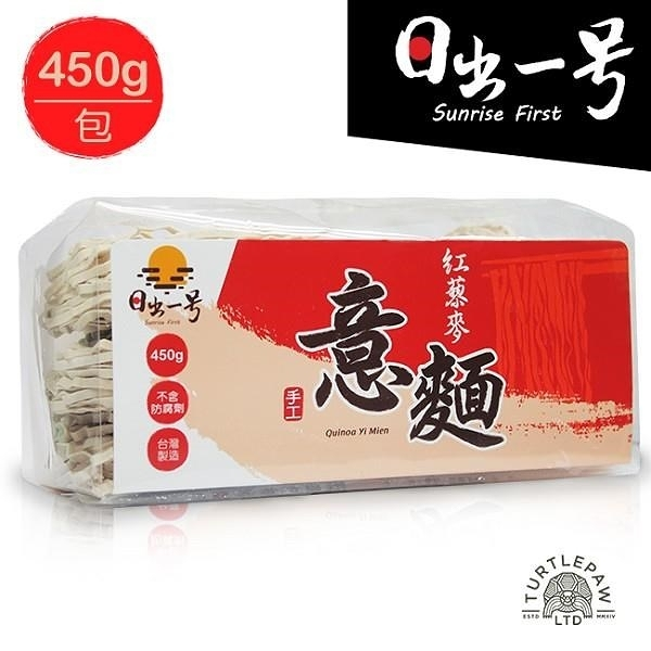 【南紡購物中心】【日出一號】藜麥麵紅藜麥意麵450G/包-臺灣製造手工日曬 1包