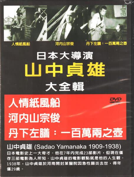 日本大導演山中貞雄大全輯 DVD Sadao Yamanaka 1909到1938 人情紙風船  (購潮8)