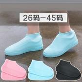 男女下雨天防雨腳套硅膠鞋套加厚耐磨底鞋子套兒童防水防滑雨鞋 童趣屋