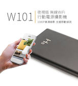 W101無線WIFI行動電源針孔攝影機1080P遠端無線針孔攝影機遠端監視器竊聽器