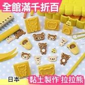 日本Pucclay 拉拉熊 黏土遊戲製作組 生日禮物 交換禮物【小福部屋】