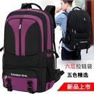 旅行背包男後背包女超大容量戶外旅游行李包登山徒步打工包大書包