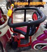 電動車兒童座椅自行車電瓶車單車坐椅小孩寶寶安全座椅前置雙減震 智聯igo