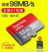 記憶卡 閃迪32g內存卡class10存儲sd卡高速 行車記錄儀tf卡32g手機內存卡 二度3C