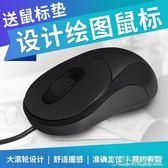OP-308C滑鼠 PS美工滑鼠USB、PS2有線辦公CAD制圖滑鼠送厚墊 概念3C旗艦店