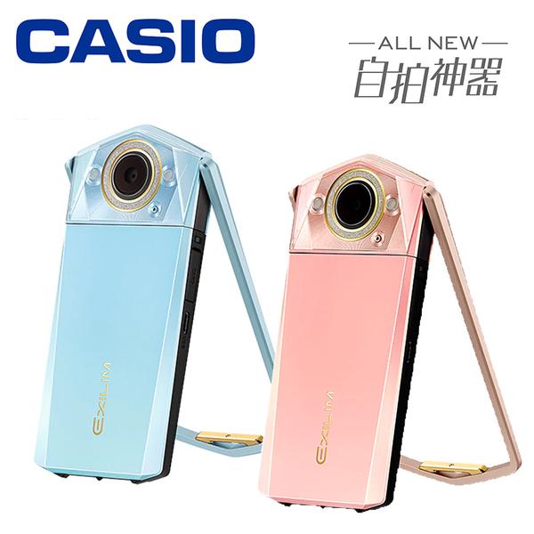 ◎相機專家◎ Casio 卡西歐 TR80 自拍神器 粉色【贈SanDisk32G 全配】 TR-80 群光公司貨