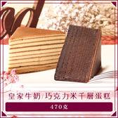【禮坊rivon】皇家巧克力米千層蛋糕-米穀粉製成(禮坊門市自取賣場)