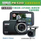 送32G卡+3孔『 掃瞄者 PM520D 』行車記錄器+測速器/前後雙鏡頭/支援到車顯影/1080P/軌跡記錄/台灣製造