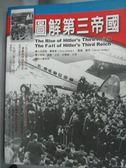 【書寶二手書T5/軍事_XFG】圖解第三帝國_克里斯.畢曉普