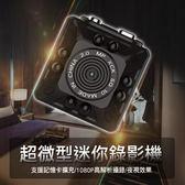 【風雅小舖】最新款SQ10 1080P迷你微型攝影機 超小夜視攝像頭高清迷你DV 行車記錄器