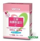 《超低價》三多魚膠原蛋白C (3g*28包/盒)[美十樂藥妝保健]