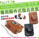 【小咖龍】 Fujifilm 富士 Instax mini LiPlay 拍立得 專用 副廠 兩件式皮套 皮套 HM1 開蓋磁扣皮套